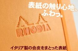 【名入れ無料】ロディアRHODIAウェブノートブックA4サイズ/ノートデザインおしゃれ