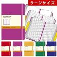 【名入れ 無料】モレスキン MOLESKINE カラーノートブック ハードカバー ラージサイズ【デザイン文具】【デザイン おしゃれ 輸入 海外】