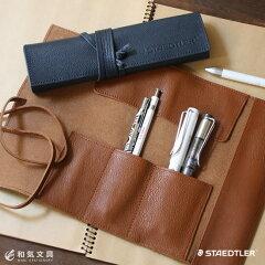 【名入れ可】ペンケース ステッドラー STAEDTLER 革 ロールペンケース 筆箱 シンプルステッドラ...
