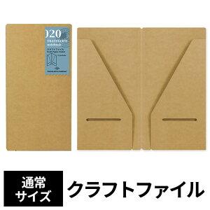 【メール便対応可】トラベラーズノート TRAVELER'S Notebook リフィル クラフトファイル 【文房...