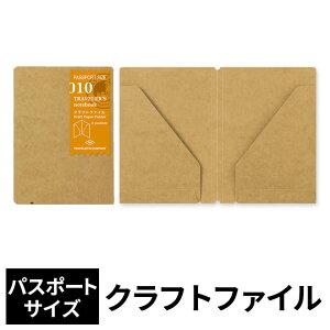 トラベラーズノート パスポート リフィル クラフト ファイル トラベラーズ