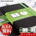 【名入れ 無料】モレスキン MOLESKINE エバーノート Evernote スマートノートブック ラージ【モレスキン ラージ】【デザイン おしゃれ】【輸入 海外】