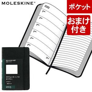 【メール便対応可】☆革のしおり おまけ付!伝説のノートブック MOLESKINE(モレスキン)が2013...