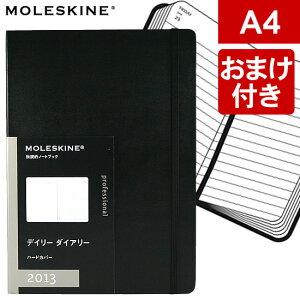 ☆革のしおり おまけ付!伝説のノートブック MOLESKINE(モレスキン)が2013年版手帳に!■1日1...
