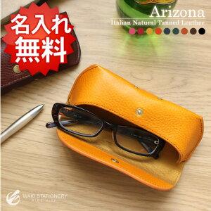【名入れ 無料】AZ グラスケース 【眼鏡ケース メガネケース めがねケース】名入れ