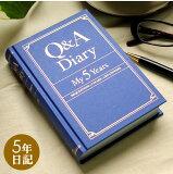 【名入れ 無料】日記帳 Q&A ダイアリー Q&A Diary : My5Years 【QA ダイアリー日記帳】
