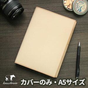【送料無料】【名入れ可】ノックス / 手帳カバー / ノートカバー / A5 / ヌメ革ノックス KNOX ...