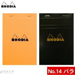 ロディアRHODIAブロックロディアNo.14単品バラ【デザイン文具】【デザインおしゃれ】