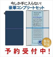 【送料無料】【予約】[限定]トラベラーズノート TRAVELER'S Notebook ブルーエディション & パ...