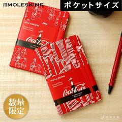 コカ・コーラ 文房具モレスキン ポケットサイズ[限定]モレスキン MOLESKINE コカ・コーラ ノー...