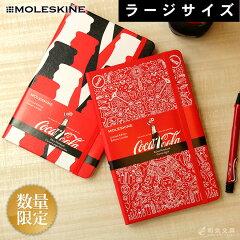 コカ・コーラ 文房具モレスキン ラージサイズ[限定]モレスキン MOLESKINE コカ・コーラ ノート...