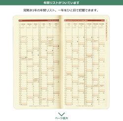 【2017年手帳】クオバディスQUOVADISビソプランプレステージレフィル(2017年1月から使用可)