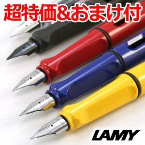 ラミー万年筆 サファリ 万年筆 / デザイン おしゃれ 万年筆 カジュアル 万年筆 / 名入れ…