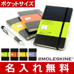 【名入れ 無料】モレスキン MOLESKINE ポケット / ノート 方眼 横罫 無地 デザイ…