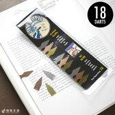 ブックダーツ BOOKDARTS マルチカラー 3色ミックス 18個入り【デザイン文具】【YDKG-tk】【ブックダーツ ブロンズ】【デザイン おしゃれ】【輸入 海外】【あす楽対応】