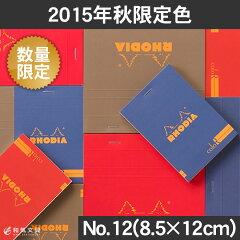 2015年ロディア カラーアール限定色 No.12ロディア RHODIA カラーアール colorR No.12 横罫