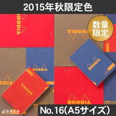 2015年ロディア カラーアール限定色 No.16ロディア RHODIA カラーアール colorR No.16 横罫