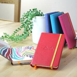 【数量限定】ロディア RHODIA ロディアラマ ノートブック rhodiarama A6サイズ(9x14cm) / 名入れ対象(有料)【あす楽対応】
