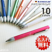ボールペン 【名入れ 無料】ステッドラー アバンギャルドライト ボールペン 名入れ デザイン おしゃれ 多機能ペン