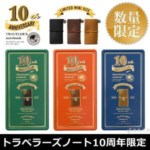 [限定]トラベラーズノート TRAVELER'S Notebook ミニ 10周年缶セット