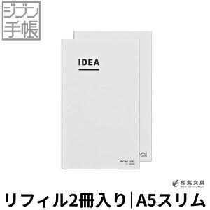 コクヨ KOKUYO ジブン手帳 IDEA アイデア(2冊パック) リフィル(レフィル) レギュラーA5スリム用