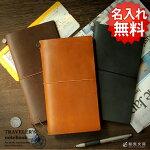 トラベラーズノート TRAVELER'S Notebook スターターキット