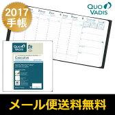 【2017年 手帳】クオバディス QUOVADIS エグゼクティブ リフィル(レフィル)(2016年11月14日から使用可)【メール便送料無料】