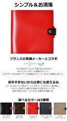 【名入れ無料】クオバディスQUOVADIS16×16カバーデュオ(カバーのみ)