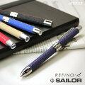 セーラー SAILOR レフィーノ ディー REFINO-d  多機能ボールペン