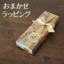おまかせラッピング / ギフトやプレゼントに。文房具なら和気文具(ワキ...
