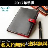 【名入れ 無料】【2017年 手帳】クオバディス QUOVADIS ビジネスプレステージ デュオ(2016年11月14日から使用可)