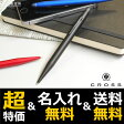 【名入れ 無料】クロス CROSS テックツー TECH2 ボールペン【送料無料】