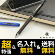 【名入れ 無料】クロス CROSS テックスリー プラス TECH3+ ボールペン【送料無料】