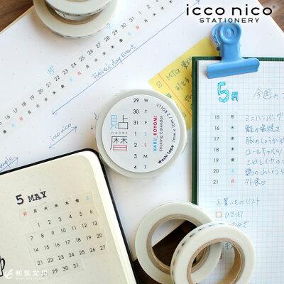 オリジナルのカレンダーやスケジュール帳が作れるマスキングテープ