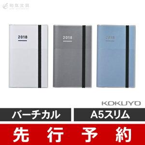 コクヨ ジブン手帳 A5スリム ファーストキット スタン...