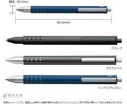 ボールペン【名入れ無料】ラミースウィフト(スイフト)ローラーボールギフト