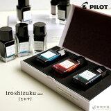 万年筆 インク パイロット PILOT 万年筆インキ 色彩雫(いろしずく)iroshizuku mini 3色セット 15ml×3