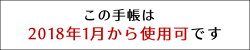 [予約]【2018年手帳】クオバディスQUOVADIS月間ブロック17×8.8cmビソプランプレステージリフィル(レフィル)