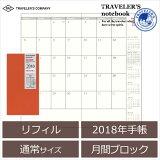 トラベラーズノート TRAVELER'S Notebook 2018年手帳 月間 リフィル