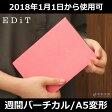 【2018年 手帳】マークス MARK'S エディット スープル・プリュス A5変形 週間 ノート