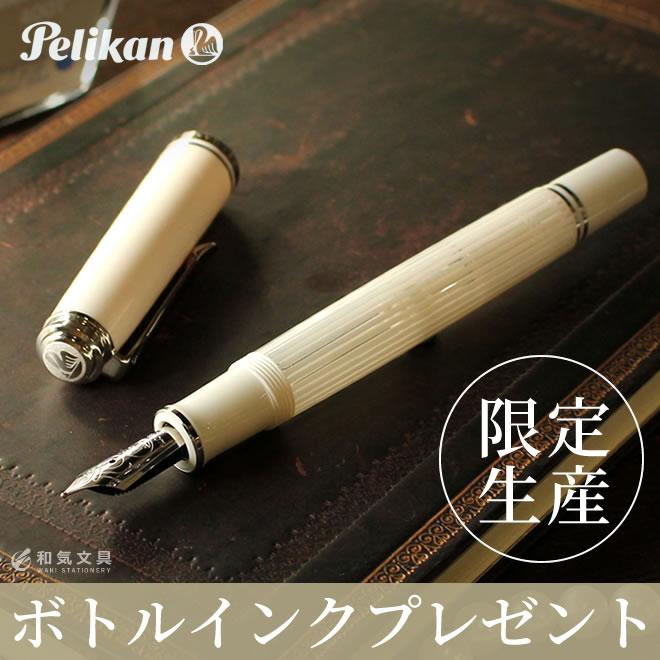 [限定]万年筆 ペリカン ボトルインク プレゼント Pelikan スーベレーン M605 ホワイトストライプ【あす楽対応】