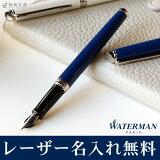 万年筆 ウォーターマン 【名入れ 無料】WATERMAN メトロポリタン エッセンシャル 細字(F)