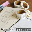 コハルコヨミ(co貼暦) 万年カレンダー