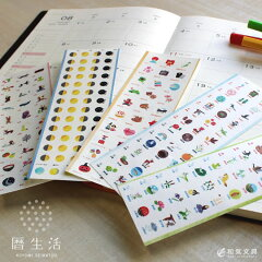 デザイン おしゃれ 暦生活 スケジュールシール 新日本カレンダー[文房具の和気文具]