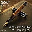 ペリカン Pelikan クラシックM200 マーブルブラウン 万年筆