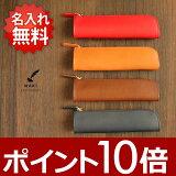 ペンケース 【名入れ 無料】和気文具 オリジナル ペンケース 本革 L字型