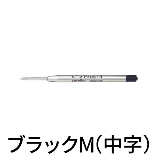 筆記具, ボールペン替芯  PARKER M() ) QUINKflow S1164313