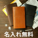 【ブルー入荷!】 名入れ 無料 トラベラーズノート TRAVELER'S Notebook スターターキット / 革 レザー デザイン文具 デザイン おしゃれ【メール便送料無料】