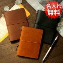 【エントリーでポイント5倍】名入れ 無料 トラベラーズノート TRAVELER'S Notebook パスポートサイズスターターキット / デザイン文具【メール便送料無料】
