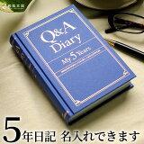 【名入れ 半額】日記帳 Q&A ダイアリー Q&A Diary : My5Years 【QA ダイアリー日記帳】